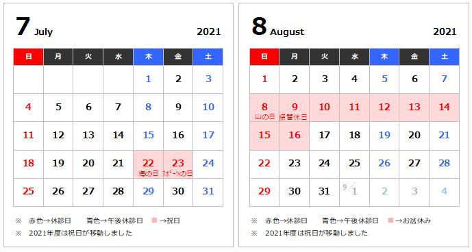 2021年度7・8月祝日カレンダー